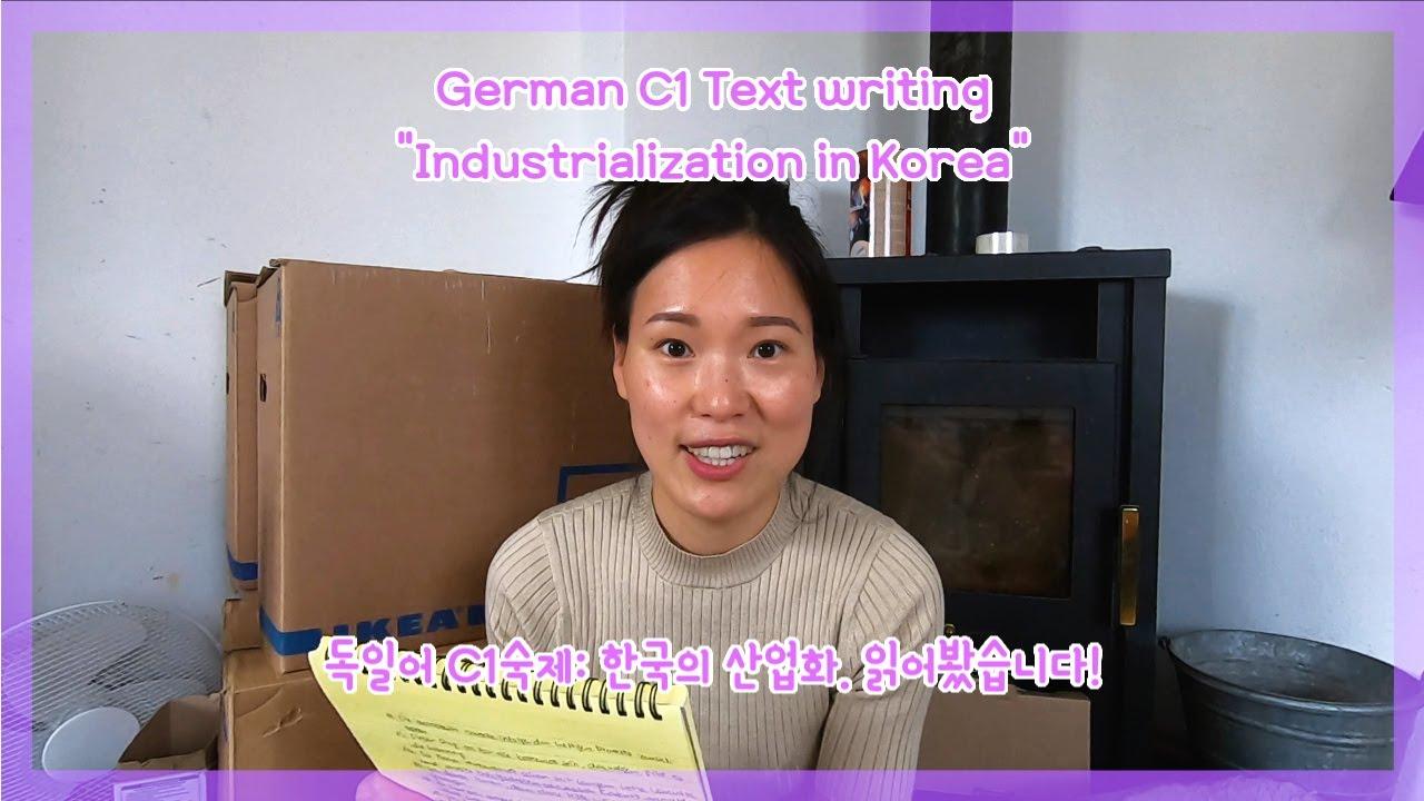 독일어 숙제 소리내서 읽어보기: 한국의 산업화 + 크로아티아 사람의 한국사랑