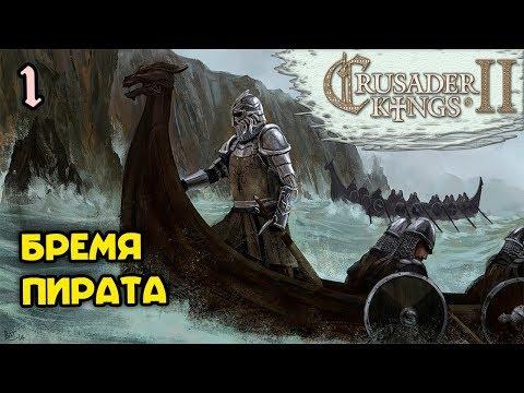 Мод на ИГРУ ПРЕСТОЛОВ в Crusader Kings 2 #1