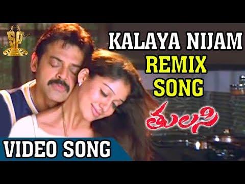 Tulasi Movie Video Songs | Kalaya Nijam Remix Song | Venkatesh | Nayanthara | Boyapati Srinu | DSP