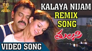 Tulasi Movie Video Songs   Kalaya Nijam Remix Song   Venkatesh   Nayanthara   Boyapati Srinu   DSP
