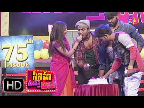 Cinema Chupista Mava | 20th April  2017 | 75th Special Episode | ETV Plus