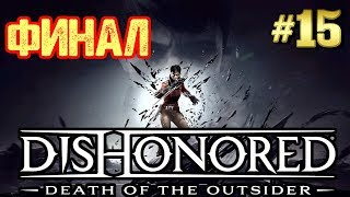 Dishonored 2: Death Of The Outsider | Прохождение #15