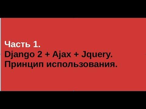 Часть 1. Django 2 + Ajax + Jquery. Принцип использования. - YouTube