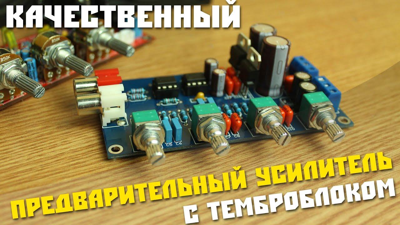 #27 Радио конструктор из Китая, Предварительный усилитель с темброблоком  NE5532