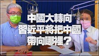 '21.09.16【豐富│財經一路發】商周朱紀中談「中國大轉向習近平將把中國帶向哪裡」