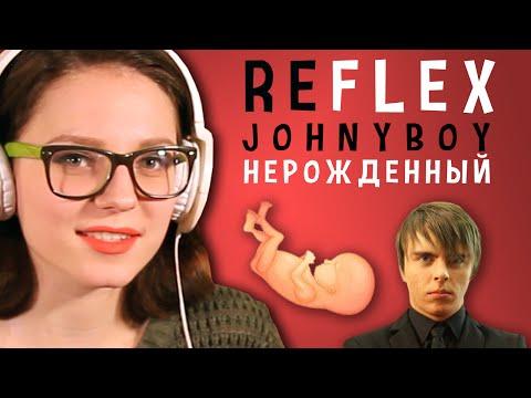 JohnyBoy - НЕРОЖДЕННЫЙ (Реакция Мадам Ирмы)