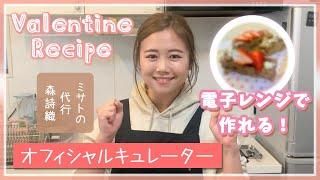今回の動画は、テーマが「 バレンタイン レシピ 編 」ということで 水曜担当の森詩織が チョコブラウニー の作り方を紹介! キュレーターのみ...