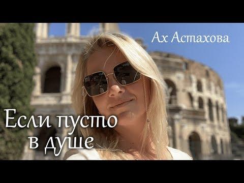 «Если пусто в душе» Ах Астахова. Читает стих Алина Стецюк