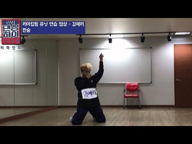 [댄싱하이 비하인드] 리아킴팀 솔로 무대 연습 영상 / DancingHigh @KBS2 Fri 11:10 PM