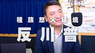 '20.06.03【世界一把抓】楊永明種族怒火延燒 反川普