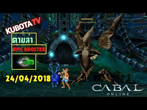 Live!! Cabal Online(TH) SV.Scorpio คูโบต้า(FA)