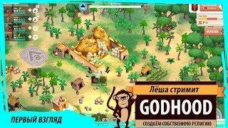 Godhood. Первый взгляд на симулятор бога в раннем доступе