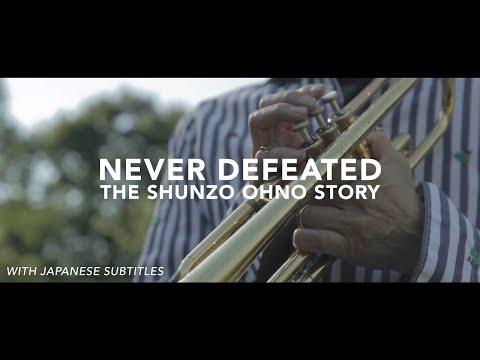 Never Defeated: The Shunzo Ohno Story (w/ Japanese Subtitles)