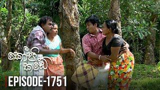 Kopi Kade  | Episode 1751 - (2020-01-19) | ITN Thumbnail