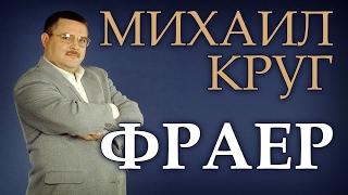 Михаил КРУГ -  Фраер