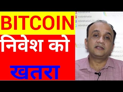Bitcoin – 7 Reasons Why You Should Not BUY | HINDI