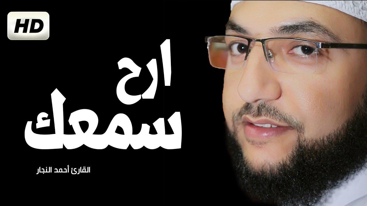 ارح قلبك ?وسمعك ? بالقران الكريم بصوت جميل جدا جدا سورة سبأ - القارئ أحمد النجار Calm QuranHD