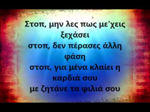 ASTO - GIORGOS TSALIKIS NEW SONG - YouTube