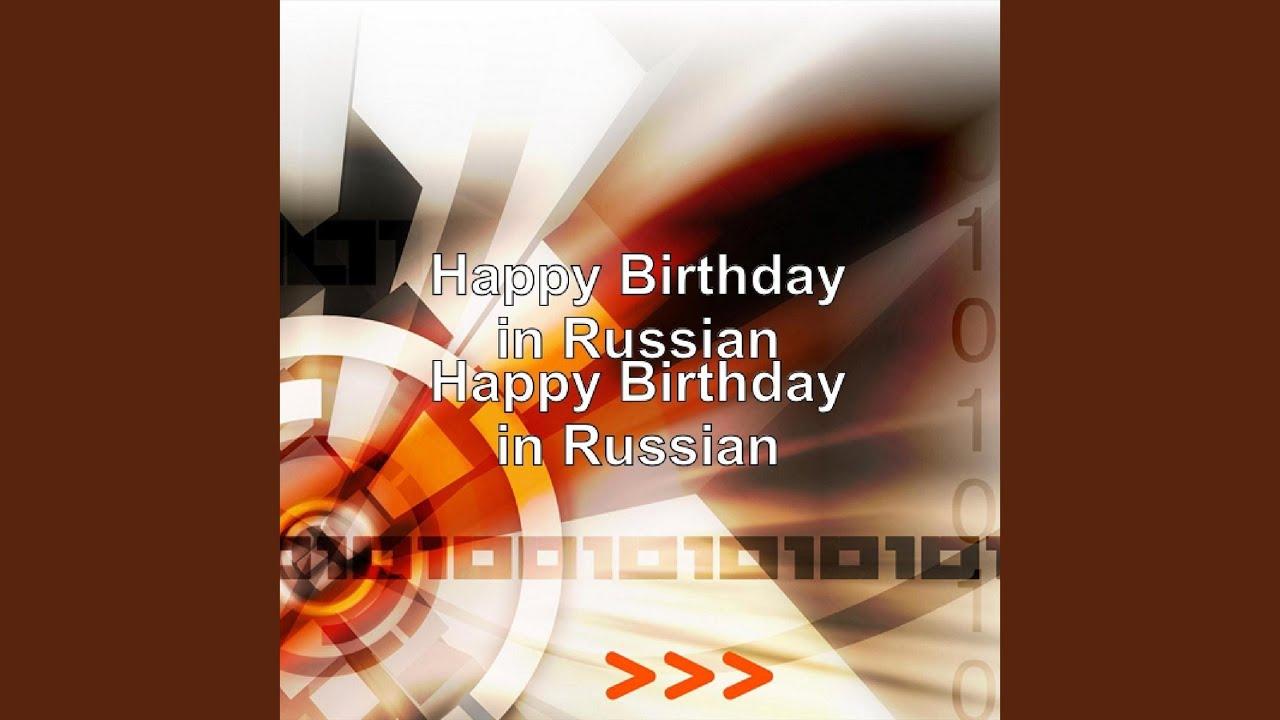 Happy Birthday In Russian Youtube