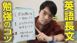 現役東大生クイズ王の伊沢が英語の長文の勉強をどうすればいいか語りま...