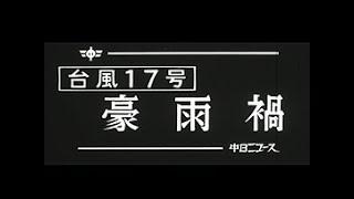 「豪雨禍 -台風17号-」No.1183_1  #中日ニュース