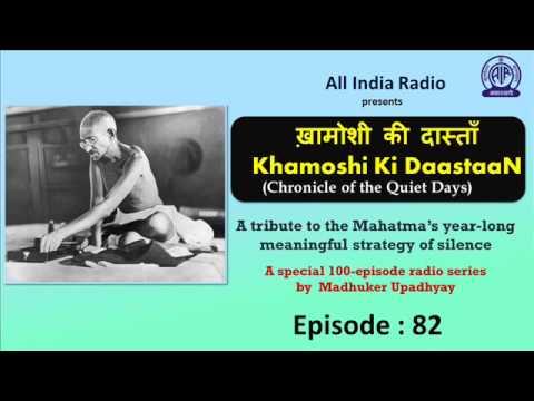 Khamoshi Ki DaastaaN (Chronicle of the Quiet Days) : Episode – 82