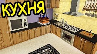 НАСТОЯЩАЯ КУХНЯ В МАЙНКРАФТ - ч 4 - Minecraft - Строительный креатив 3(Строим и обустраиваем городок будущего! Этот сезон обещает быть жарким! Я в VK: http://vk.com/unfiny Группа в VK: http://vk.co..., 2016-05-22T06:00:01.000Z)
