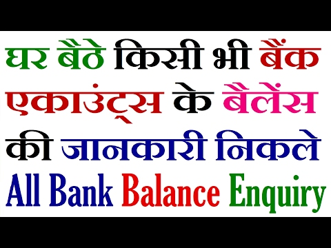 All Bank balance enquiry || Bank Mini Statement || all bank online | Hindi
