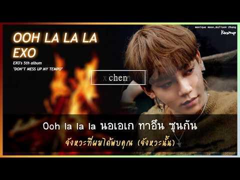 [KARAOKE/THAISUB] EXO (엑소) -  Ooh La La La (닿은 순간)