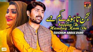 Sajjan Ta Honday Kam De (Official Video)   Zaighum Abbas Dard   Tp Gold