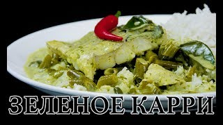 ЗЕЛЕНОЕ РЫБНОЕ КАРРИ/GREEN FISH CURRY, NOT TOO SPICY