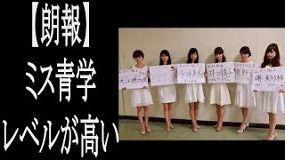 【朗報】今年のミス青学のレベルが高すぎるWWW.