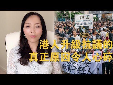 「逃犯条例」「寿终正寝」但不「撤回」的玄机。香港年轻人把抗议升级的真正原因令人心碎