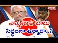 Babu Wants To Make An Election Campaign From Where? | #IVR Analysis | Mahaa News