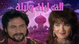 ألف ليلة وليلة 1991׀ محمد رياض – بوسي ׀ الحلقة 18 من 38