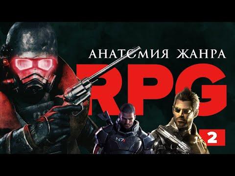 Анатомия жанра ролевых игр / Что такое RPG? Часть 2
