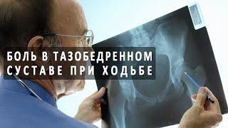 видео Боль в суставах и мышцах: причины патологических симптомов