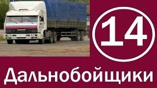 Сериал Дальнобойщики 1 сезон 14 серия HD - Последняя игра