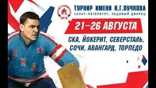 СКА - Йокерит. Турнир имени Н. Г. Пучкова