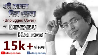 Free Download Videos Of Ei Meghla Cover Hd Mp4 And 3gp Ahevideo Com