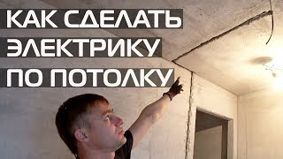видео Без чего не обойтись при установке натяжных потолков