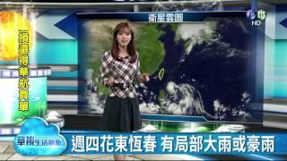 19號颱風!留意共伴效應挾帶豪雨
