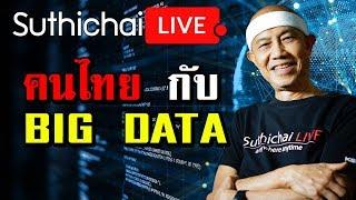 Suthichai live : คนไทย กับ BIG DATA 19/05/2562