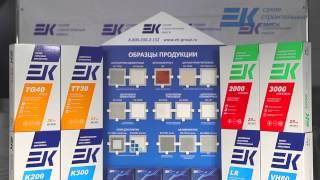 видео ЕК-Кемикал / Шпатлевка ЕК-К200 -   Премьер-ВТК, Екатеринбург