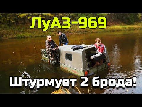 ЛуАЗ-969. ЛУАЗ ОФФРОАД прохождение бродов