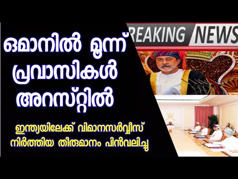 Breaking Oman Updates/Oman arrest/Kuwaith  india travel ban//Oman job updation/Oman Malayalam news