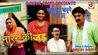 KUNBA DHARME KA # Episode: 79 नास की जड़  # Mukesh Dahiya # Comedy Series # DAHIYA FILMS