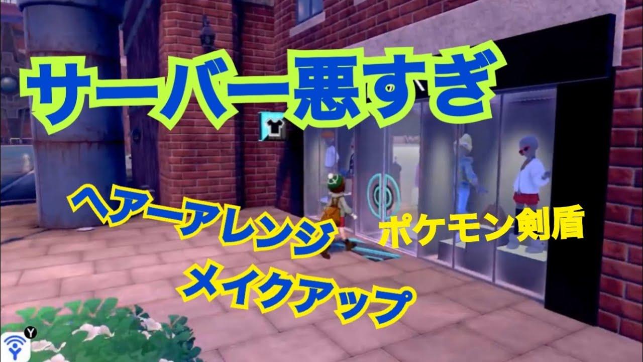 ポケモン剣盾 ヘアーアレンジとメイクアップで可愛く変身!!!ソード&シールド