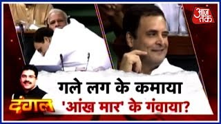 क्या Rahul Gandhi ने PM Modi को गले लगाके जो कमाया, अंत में आँख मारकर सब गवाया ? दंगल