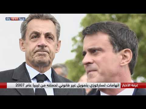 ساركوزي وتهم الفساد... قضايا الخبايا والخفايا  - نشر قبل 9 ساعة